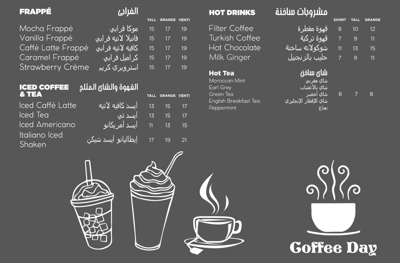 Coffee Day Menu (3)